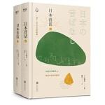 日本昔话(全两册)