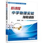 新课程中学物理实验技能训练 陈晓莉 9787111502432