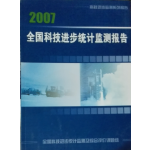 全国科技进步统计监测报告2007