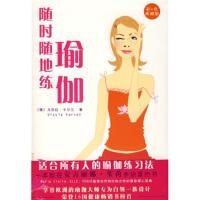 【二手书8成新】随时随地练瑜珈 [德] 卡尔文,姜峰 陕西师范大学出版社