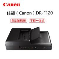 佳能(Canon)DR-F120高速高清文件合同扫描仪连续自动双面扫描输稿办公平板馈纸式A4彩色文件扫描仪