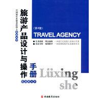 【正版二手书9成新左右】旅游产品设计与操作手册(第4版 张道顺著 旅游教育出版社