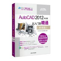【二手书8成新】清华社视频大讲堂大系:AutoCAD 2012中文版 从入门到精通(标准版 附 CAD/CAM/CAE