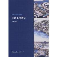 【正版二手书9成新左右】土建工程测量 刘祖文著 中国建筑工业出版社