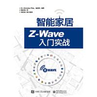 智能家居Z-Wave入门实战,(德)克里斯蒂安.佩雅茨著,电子工业出版社,9787121299742