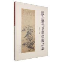 胶东清代书画馆藏品集(精)
