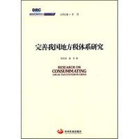 发展研究中心研究丛书2015:完善我国地方税体系研究 9787517703600