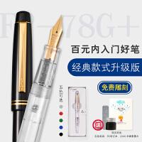 日本PILOT百乐新78G墨水笔78G+学生用书写练字办公墨囊钢笔刻字