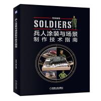 兵人涂装与场景制作技术指南 军事技术 刘知劲 魏 航 编著 模型网苍紫推荐 军事模型 军事技术 机械