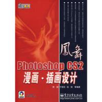 【二手书8成新】凤舞系列:Photoshop CS2漫画 插画设计(附 陈颖 电子工业出版社