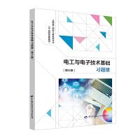 电工与电子技术基础(第3版)习题册/朱春萍 中国劳动社会保障出版社