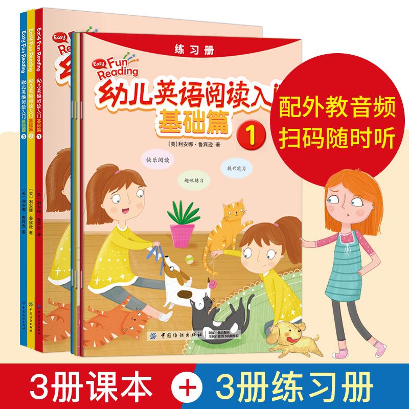 幼儿英语阅读入门 基础篇