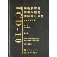 【旧书二手书9成新】疾病和有关健康问题的国际统计分类(ICD10)(第2版)(第二卷) 董景五 97871170997