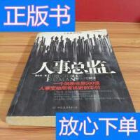 [二手旧书9成新]人事总监:一个洞悉世界500强,人事变动所有机密