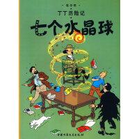 丁丁历险记 七个水晶球(大),(比)埃尔热,中国少年儿童出版社,9787500794851