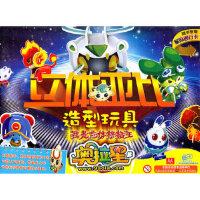 奥拉星立体亚比造型玩具 广州百田信息科技有限公司 江苏美术出版社