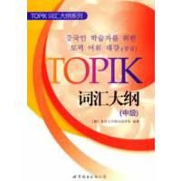TOPIK词汇大纲(中级)(延世大学语学堂权威教授精心打造的韩国语能力考试词汇备考书)