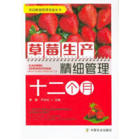 草莓生产精细管理十二个月(果园精细管理致富丛书)