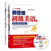 【正版二手书9成新左右】赖世雄美语:初级美语(下(附+助学手册 赖世雄 外文出版社