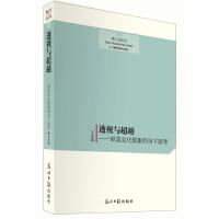 【二手书9成新】 透视与:审美文化现象的当下思考 (用审美的视野观照世界和文化) 王文革 9787511279859