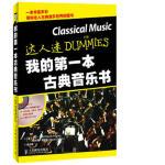 【旧书二手书9成新】我的本古典音乐书 [美]大卫 波格(David Pogue) 斯科特 斯派克(Scott Spe
