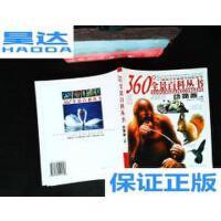 [二手旧书9成新]360° 全景百科丛书 动物卷(上) /煜峰 编著 ?