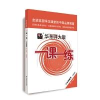 2019秋一课一练・六年级数学(第一学期)(增强版)