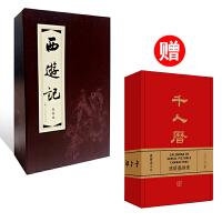 西游记 (1-20)(红皮书)赠2020年连环画日历《千人历》 精选套装