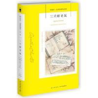 【二手书旧书95成新】 三只瞎老鼠:阿加莎 克里斯蒂作品集60 [英]阿加莎�B克里斯蒂; 王占一,张叶青 ; 9787