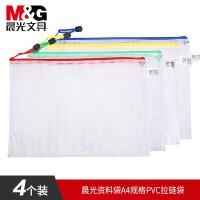 【限时抢!】晨光资料袋A4规格PVC拉链袋(4个装)颜色随机