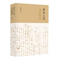 草木人生――汪曾祺传