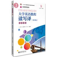 大学英语教程(3)(读写译)学生用书(第四版)