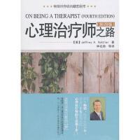 【二手书8成新】心理 心理师之路(第四版 林石南 中国轻工业出版社