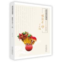 【正版二手书9成新左右】物质文化遗产丛书-幡鼓齐动十三档 高巍 北京美术摄影出版社