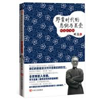 【正版二手书9成新左右】野蛮时代的悲悯与关爱:胡适论女权 胡适 中国言实出版社