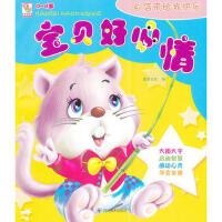 正版书籍 9787541059933 宝贝好心情 自信带给我快乐 童婴文化 四川美术出版社