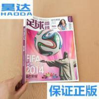 [二手旧书9成新]足球周刊 2014年 总第611/612期(2014桑巴荣耀)
