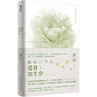 曾有一个人爱我如生命(珍藏版) 舒仪 中国友谊出版公司
