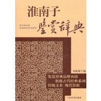 淮南子鉴赏辞典 有注释,有鉴赏,古代经典走入寻常百姓家