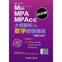 MBA MPA MPAcc联考综合能力大纲解析人数学顿悟精练