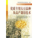 优质专用大豆品种及高产栽培技术――种植业结构调整实用技术丛书