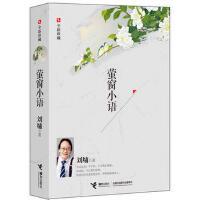 【二手书8成新】萤窗小语(全新珍藏 刘墉 接力出版社