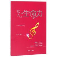 【二手书8成新】女人生命力 品墨 新华出版社