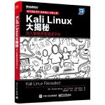 【出版社直供】Kali Linux大揭秘 深入掌握渗透测试平台 Kali Linux高级渗透测试 Kali Linux