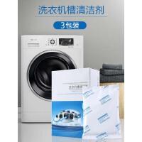 清洗洗衣机污渍器 家用滚筒式清洗剂波轮内筒除垢剂