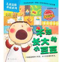 儿童品格养成系列:不想长大的小豆豆 (韩)安善模 东方出版社 9787506051132【新华书店 品质无忧】