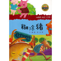 小青蛙 爱阅读(桥梁书)糊涂猪