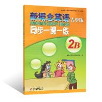 新概念英语青少版同步一课一练2B-授权正版新概念英语辅导书,一线名师策划,同步写单词,开心记英语,练就好字体
