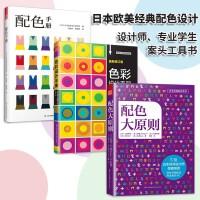 日本欧美经典配色:配色手册+配色大原则+色彩设计手册(套装共3册)配色设计原理方案技巧,设计师工具书