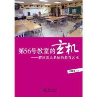 第56号教室的玄机――解读雷夫老师的教育艺术 9787504172587
